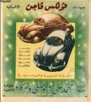 1950's VW Ads in Arabic